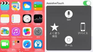 iPhoneのホームボタンが破損!?大丈夫!画面タッチで対処できます