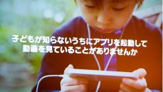 """子どものスマホ利用、""""ヒヤリ""""を解消するLINEの新サービス"""