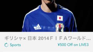 ワールドカップ サッカー日本代表、次のギリシャ戦(6/20早朝)を生でみたい、けど決断できない人のためのヒント 【@maskin】