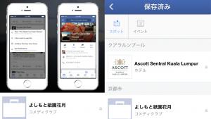 Facebookの新機能「Save」は、投稿自体を保存できるわけじゃないので注意!