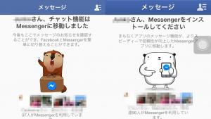 スマホ版Facebookからメッセージがもう送れない(泣)