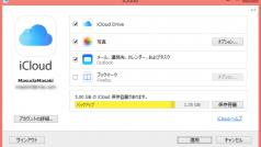 Macに先駆け「iCloud Drive」をWindowsで使用する