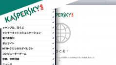 カスペルスキー、悪質サイトをブロックするiOS用ブラウザを無償でリリース