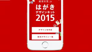 住所を知らない相手にもLINEで年賀状を贈れる 日本郵便のアプリ登場
