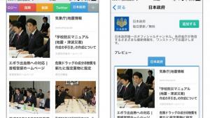SmartNewsが「日本政府チャンネル」をスタート 内閣官房によるコンテンツを配信