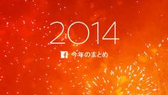 Facebookが「今年のまとめ」を公開 話題のトピックで2014年を振り返ろう