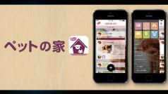 ペットの健康管理用アプリ「ペットの家」 スマホで愛犬の現在地をチェックできて安心