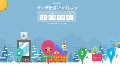 サンタとスカイダイビング! GoogleのSanta Trackerでクリスマス気分アップ