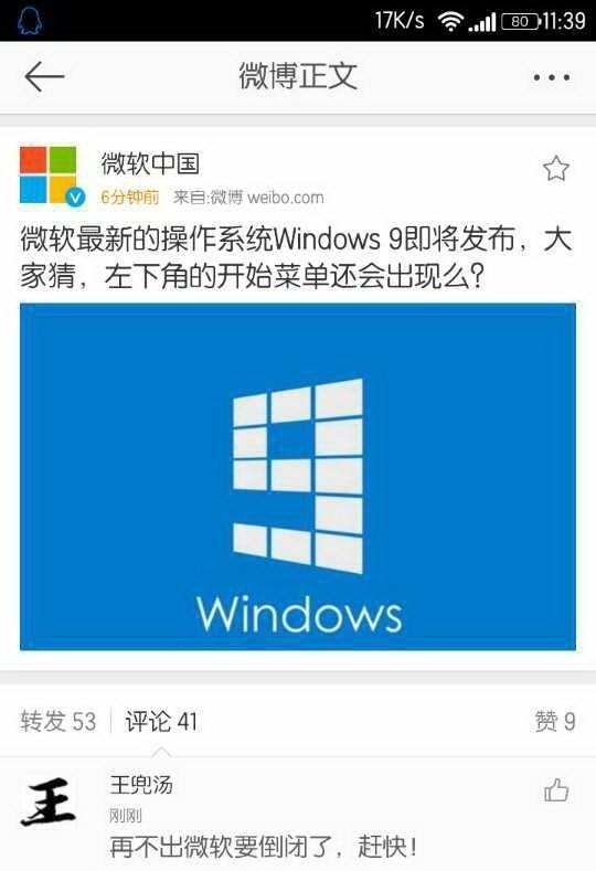 Logo Windows 9
