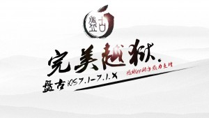 Chiński jailbreak dla iOS 7.1.X wydany, ale nie obyło się bez kontrowersji