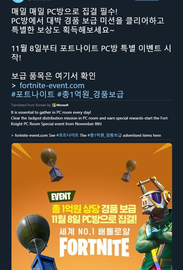 Desafío de Fortnite exclusivo de Corea