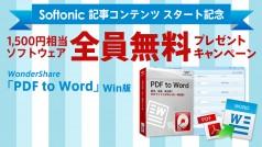 Softonic  記事コンテンツ スタート記念 プレゼントキャンペーン