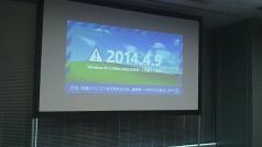 Windows XPサポート終了について最も大切な3ポイント
