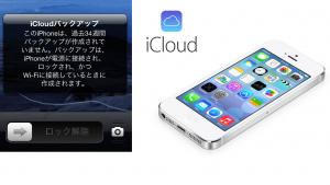 iPhoneがいっぱいになったらどうしたらいいの? iPhoneの写真を保存する その2 iCloud編