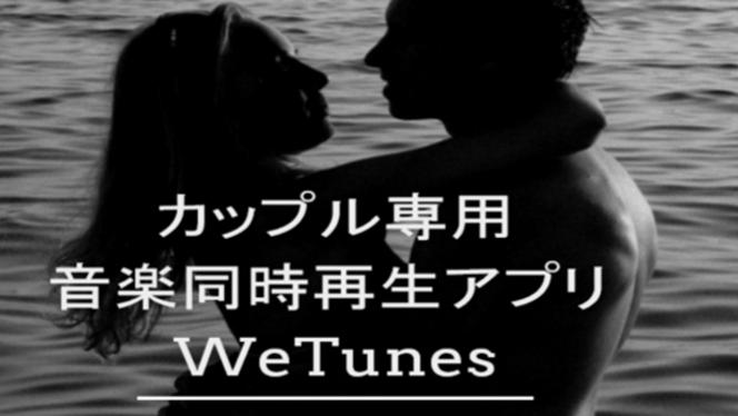 恋人同士で音楽を分けあう音楽アプリ「WeTunes」