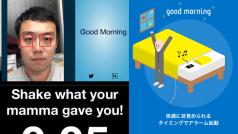 GW明けに起きられない自信がある人にオススメ目覚ましアプリ4つ