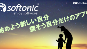 「未来を選べるのは今、アメリカで挑戦することを決意」 大島孝子 ( @hatone )さんのとっておきアプリ「Umano」 [初めようキャンペーン:002]