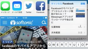 新しくなったSoftonicアプリの便利な使い方 その2 シェア