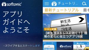新しくなったSoftonicアプリの便利な使い方 iPhone版 その1