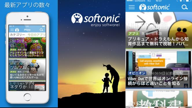 新「タイムライン」で見やすさアップ!記事コンテンツも充実したSoftonicアプリのアップデート