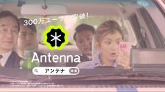 ローラ「指図されたい」? アプリ「アンテナ(Antenna)」のテレビCM放映開始