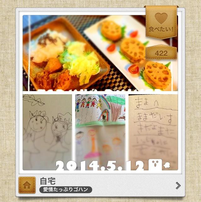 思わず泣ける、料理記録アプリ「ミイル(miil)」の世界