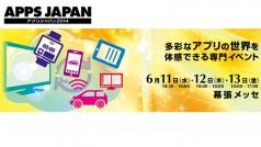 APPS JAPAN(アプリジャパン) 2014出展社一覧
