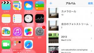 iPhoneの写真間違って消しちゃったー!大丈夫、「自分のフォトストリーム」を確認してみて!