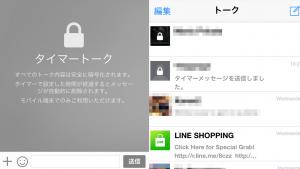 """日本はまだ! LINEにSnapchatのような""""メッセージが消える機能""""追加"""