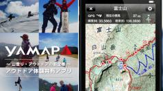 山にはスマホの地図も持っていこう!―YAMAP開発者さんインタビュー