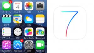iPhone、iOS7にアプデした? 容量不足で挫折した私にもできた