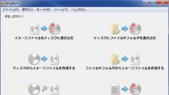 ImgBurn を日本語で使うための5ステップ