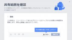 Facebookのプライバシー設定がプルダウンメニューから簡単に可能に