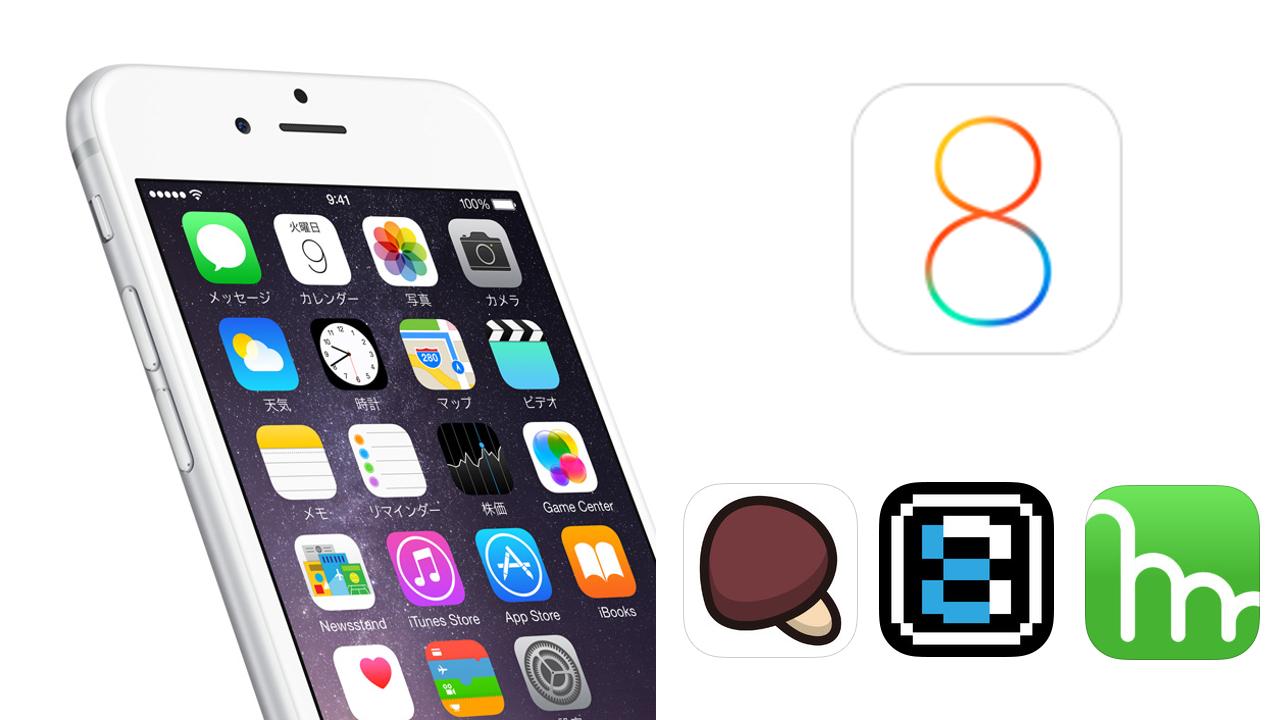 Simejiも登場、iOS8で使える他社製日本語キーボードまとめ