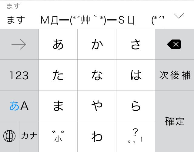 [iOS8] サードパーティの日本語入力キーボードを追加する方法