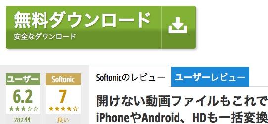 Softonicでアプリ/ソフトをダウンロードする