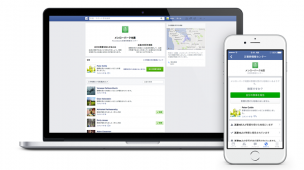 Facebookが日本発の取り組み「災害時情報センター」を発表 @maskin