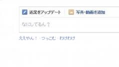 Facebookで「関西弁」版が解禁 「コメント」→「つっこむ」に