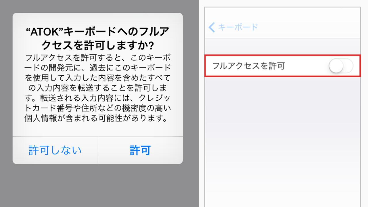 [iOS8] キーボードアプリをフルアクセス許可せずに使うと、どうなるの?