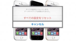 iOS8「すべての設定をリセットする」機能にバグ iCloud Drive内の書類が削除
