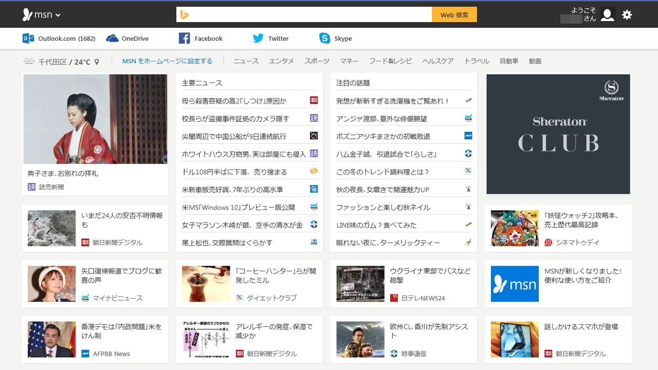 クラウドサービスと連携した新MSN登場、産経新聞との連携は終了