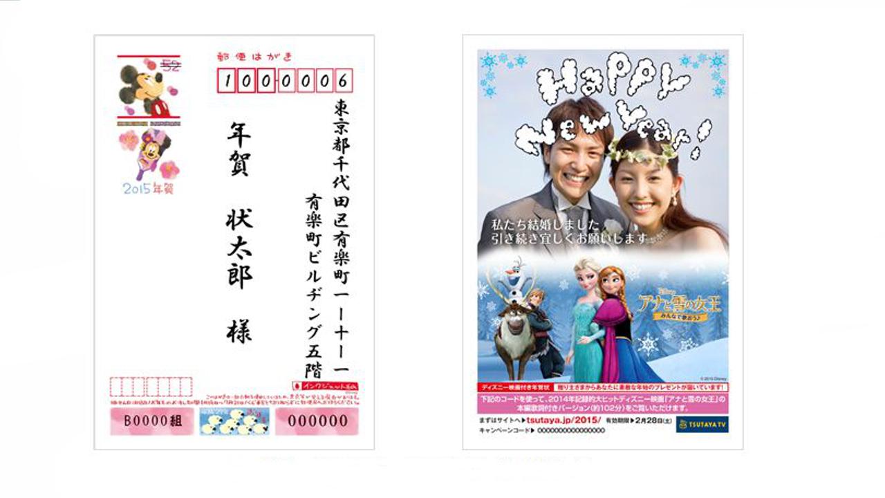 「アナ雪」などディズニー映画付き年賀状を送れるアプリがサービス開始