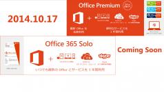 Microsoft が日本で個人向け Office 365 のサービスを開始、Office for iPad の日本語版も年内に登場