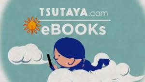 TSUTAYA eBOOKsがサービス終了 購入済みコンテンツはBookLive!で引き続き閲覧可能
