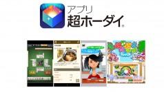 今すぐ使える100本のアプリがまとまった「アプリ超ホーダイ」はこうインストールする