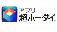 毎日使うアプリ100個が月360円で使い放題