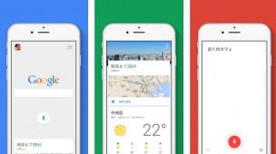 GoogleのiPhone/iPadアプリが完全リニューアル マテリアルデザインと新機能が追加