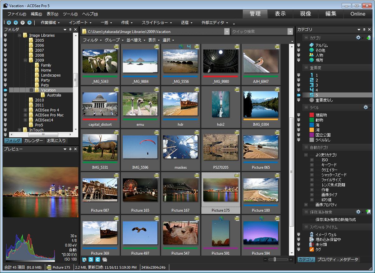 デジカメ写真管理の決定版「ACDSee Pro」がすごい5つの理由