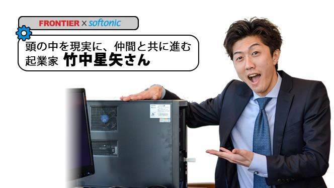 PC買いかえ [夢へまた一歩近づきました」