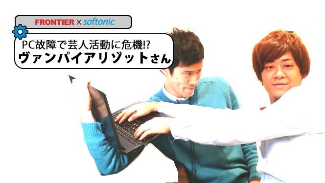 PC買いかえ 「修理代に悩まされていたけど・・・これで解決!コスパ最高」